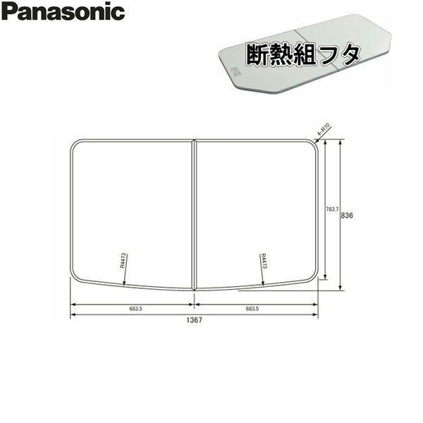 [RSJ78HN1Y]パナソニック[PANASONIC]風呂フタ[断熱組フタ]弓形1400【送料無料】