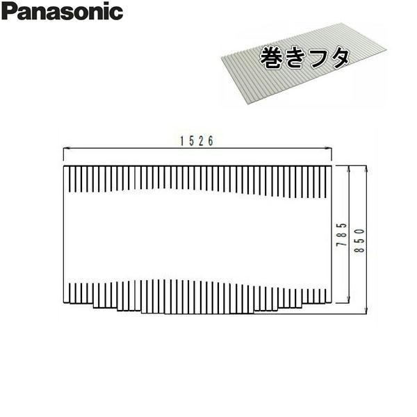[RSJ79MN1YE]パナソニック[PANASONIC]風呂フタ[巻きフタ]弓形1600【送料無料】