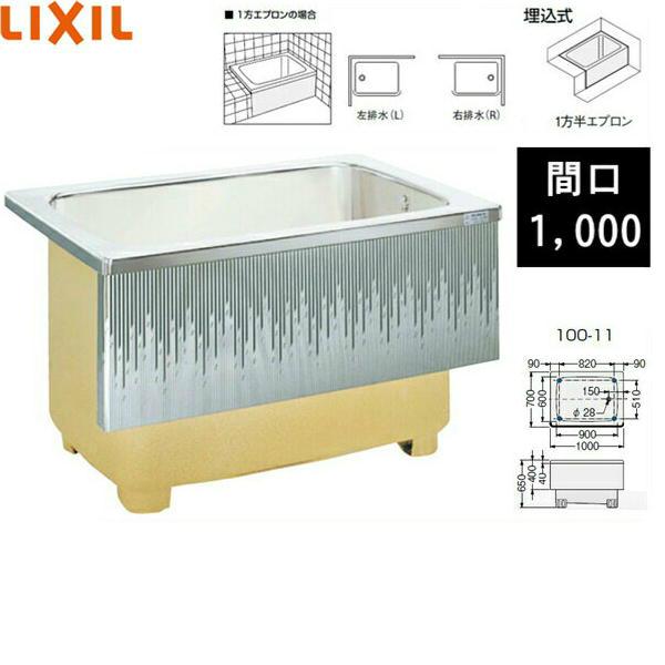 リクシル[LIXIL/SUNWAVE]ステンレス浴槽クリスタルストライプ[間口1000埋込式]SA100-11RA-BL/SA100-11LA-BL[一方半エプロン]【送料無料】