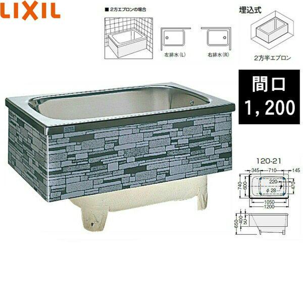 リクシル[LIXIL/SUNWAVE]ステンレス浴槽つみ石[間口1,200埋込式]SBSB120-21RA/SBSB120-21LA[二方半エプロン]【送料無料】