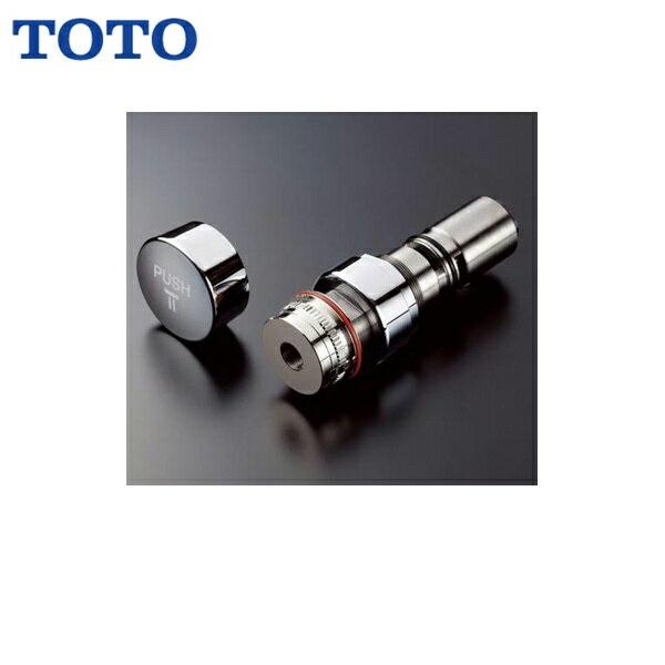 [THG10]TOTO水栓金具用自閉バルブ部[ハンドル付]