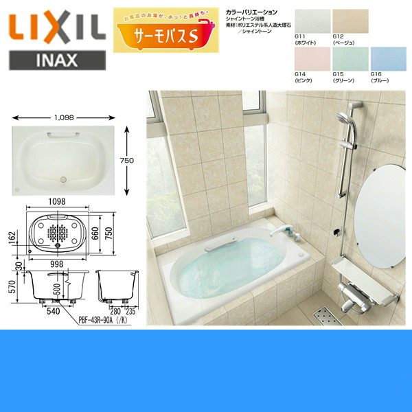 リクシル[LIXIL/INAX]人造大理石浴槽[シャイントーン浴槽][間口1100mm・サーモバスS][3方半エプロン]VBND-1101HPC【送料無料】