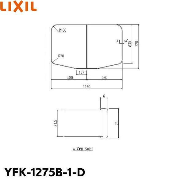 [YFK-1275B(1)-D]リクシル[LIXIL/INAX]風呂フタ(保温風呂フタ)(2枚1組)【送料無料】