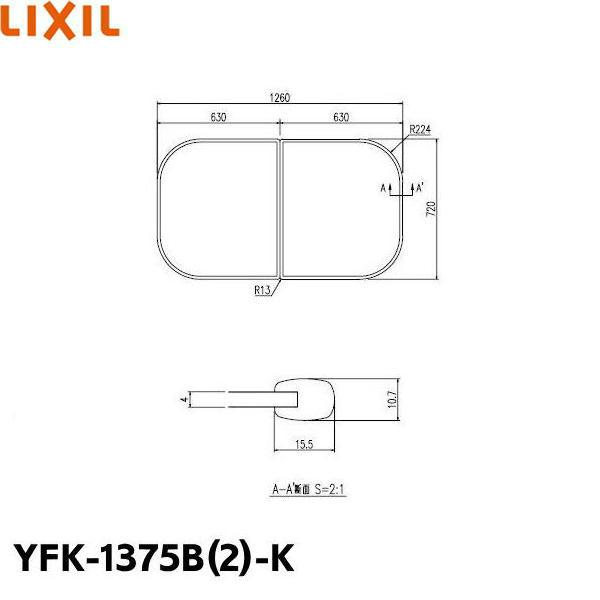 リクシル[LIXIL/INAX]風呂フタ(保温風呂フタ)YFK-1375B(2)-K(2枚1組)【送料無料】