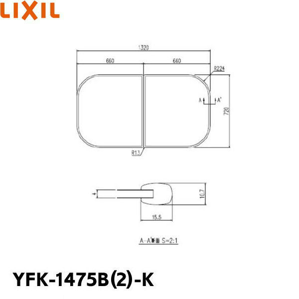 [YFK-1475B(2)-K]リクシル[LIXIL/INAX]風呂フタ(保温風呂フタ)(2枚1組)【送料無料】