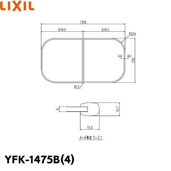 [YFK-1475B(4)]リクシル[LIXIL/INAX]風呂フタ(保温風呂フタ)(2枚1組)【送料無料】