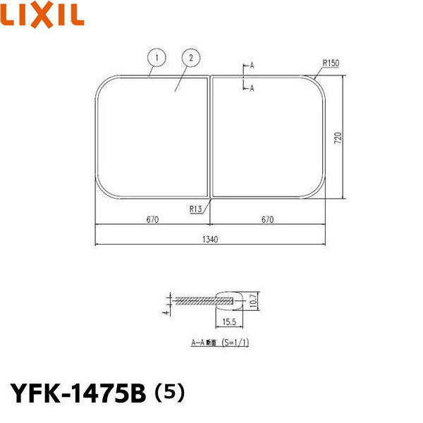 リクシル[LIXIL/INAX]風呂フタ(保温風呂フタ)YFK-1475B(5)(2枚1組)【送料無料】