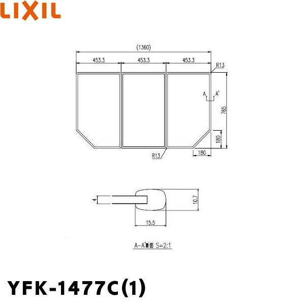 リクシル[LIXIL/INAX]風呂フタ(保温風呂フタ)YFK-1477C-1(3枚1組)【送料無料】