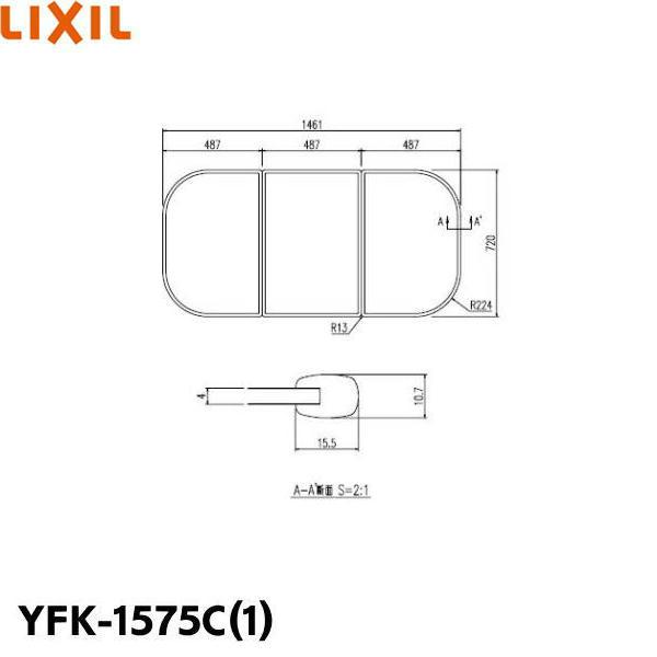 [YFK-1575C(1)]リクシル[LIXIL/INAX]風呂フタ(保温風呂フタ)(3枚1組)【送料無料】