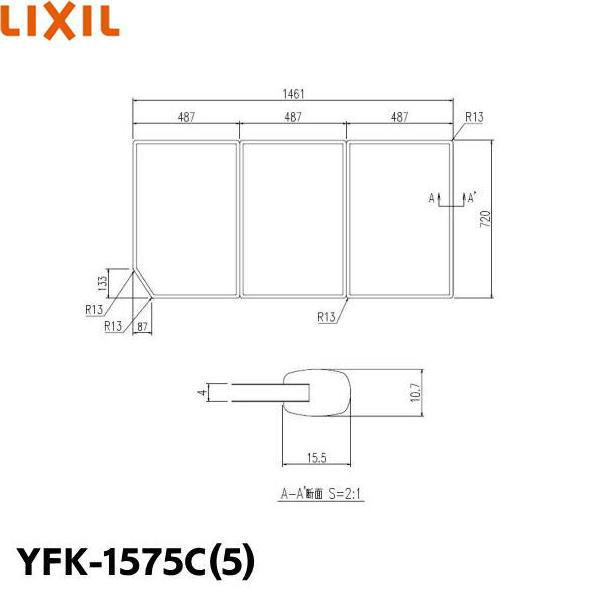 リクシル[LIXIL/INAX]風呂フタ(保温風呂フタ)YFK-1575C(5)(3枚1組)【送料無料】