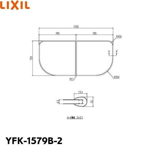 [LIXIL/INAX] 【送料無料】 YFK-1579B (2枚1組) (保温風呂フタ) リクシル 風呂フタ (2)