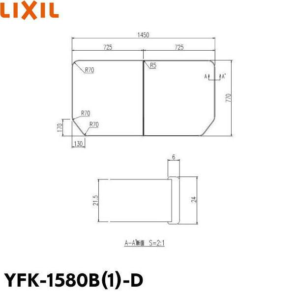 リクシル[LIXIL/INAX]風呂フタ(保温風呂フタ)YFK-1580B(1)-D(2枚1組)【送料無料】