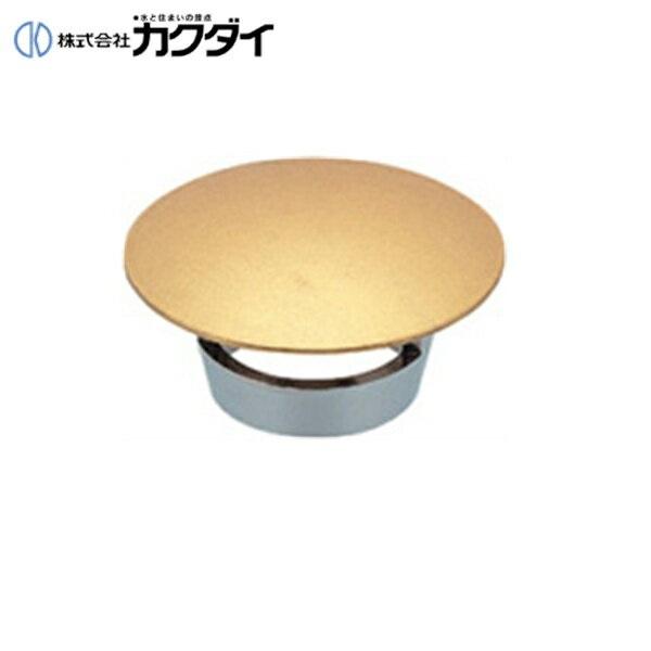【フラッシュクーポン!5/1~5/8 AM9:59】カクダイ[KAKUDAI]化粧キャップ(純金箔貼り)433-117