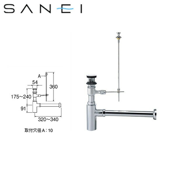 三栄水栓[SAN-EI]ボトルトラップH761-32