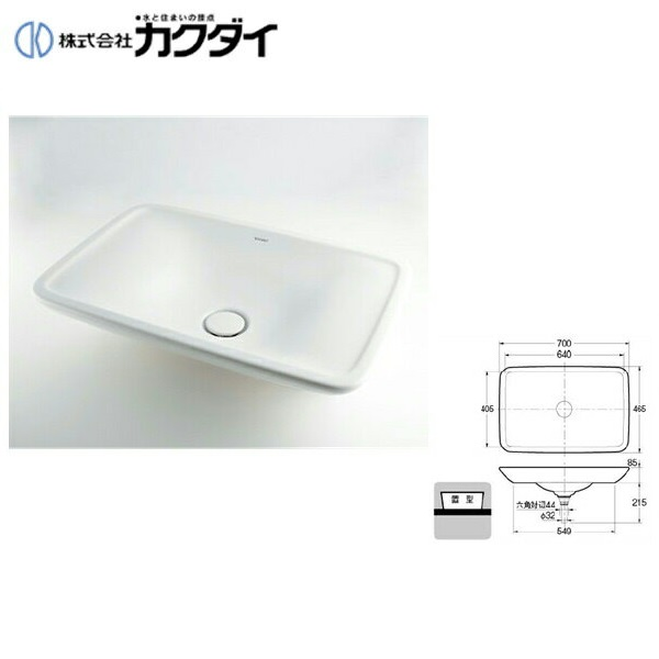 【フラッシュクーポン!5/1~5/8 AM9:59】カクダイ[KAKUDAI]角型洗面器#DU-0369700000