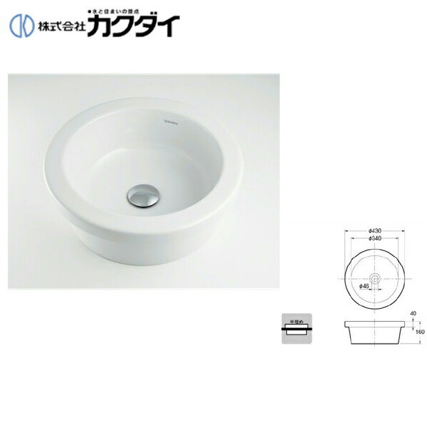 カクダイ[KAKUDAI]丸型洗面器#DU-2629430028