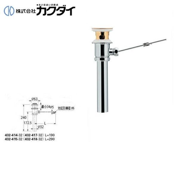 カクダイ[KAKUDAI]ポップアップ排水金具ユニット(ゴールド)432-418-32