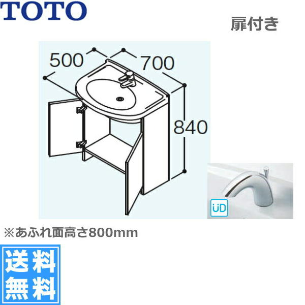 TOTO[モデアシリーズ]洗面化粧台のみLDD700AYS/PZ[間口700mm]【送料無料】