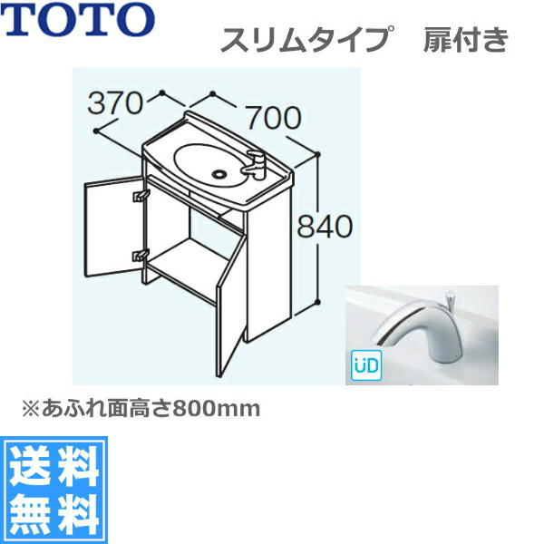 TOTO[モデアシリーズ]洗面化粧台のみLDD700BYS/PZ[間口700mm]【送料無料】