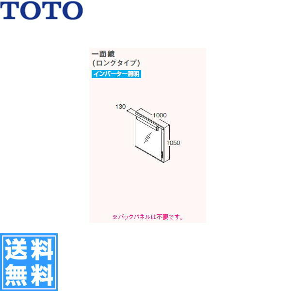 TOTO[スリムシリーズ]化粧鏡(一面鏡ロングタイプ)LMJ1000HR[間口1000mm]【送料無料】