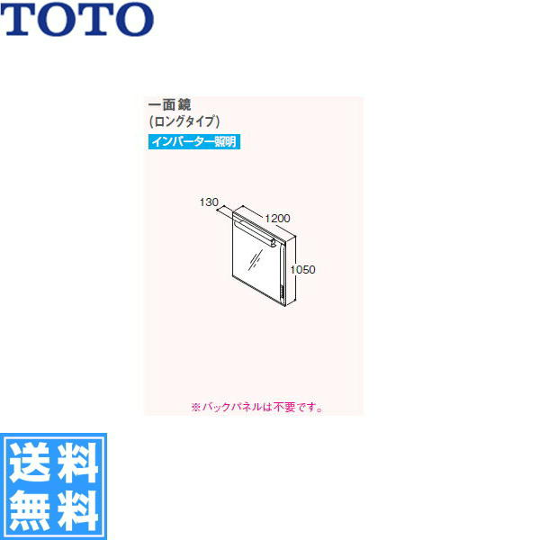 TOTO[スリムシリーズ]化粧鏡(一面鏡ロングタイプ)LMJ1,200HR[間口1,200mm]【送料無料】