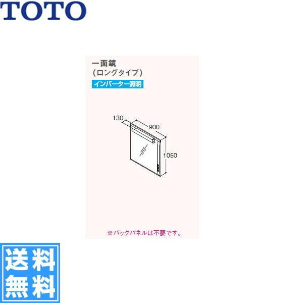 【フラッシュクーポン!6/1~6/7 AM9:59】TOTO[スリムシリーズ]化粧鏡(一面鏡ロングタイプ)LMJ900HR[間口900mm]【送料無料】