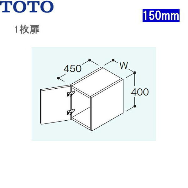 TOTOトール用ウォールキャビネットLWN152NTR/LN[間口150mm]【送料無料】