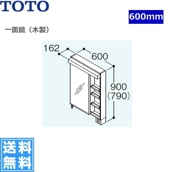 TOTO[リモデア]ミラーキャビネット化粧鏡LMN604NHR[間口600mm]【送料無料】