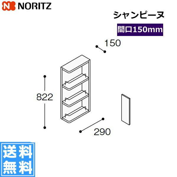 [LSAT-154L(R)]ノーリツ[NORITZ][シャンピーヌ]サイドキャビネット[間口150]サイドトール【送料無料】