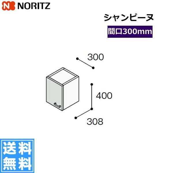 [LSCU-300L(R)]ノーリツ[NORITZ][シャンピーヌ]サイドキャビネット[間口300]サイドアッパー[ホワイト]【送料無料】