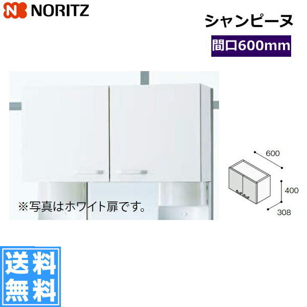 [LSCU-600N1B]ノーリツ[NORITZ][シャンピーヌ]アッパーキャビネット[間口600][ホワイト]【送料無料】