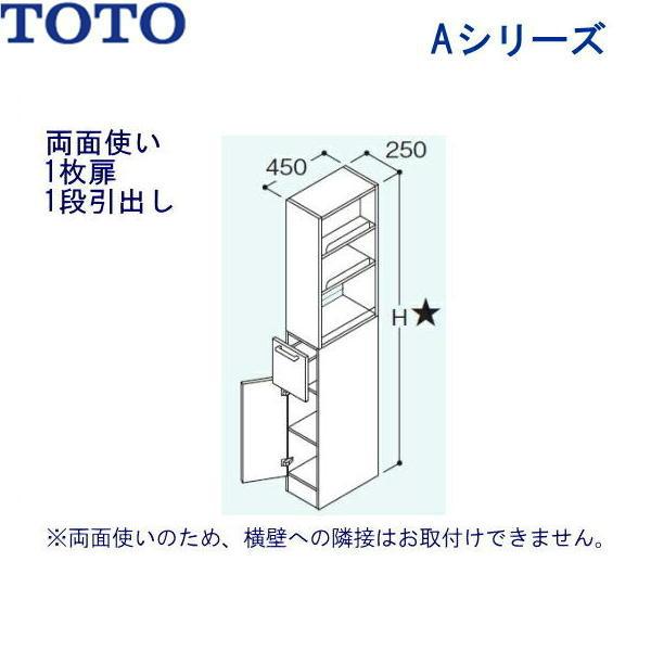 TOTO[Aシリーズ]トールキャビネットLTSA250AR/L[間口250mm]【送料無料】