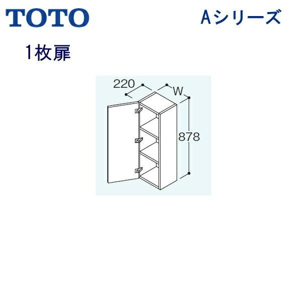 TOTO[Aシリーズ]サイドキャビネットLYA251R/L[間口250mm]