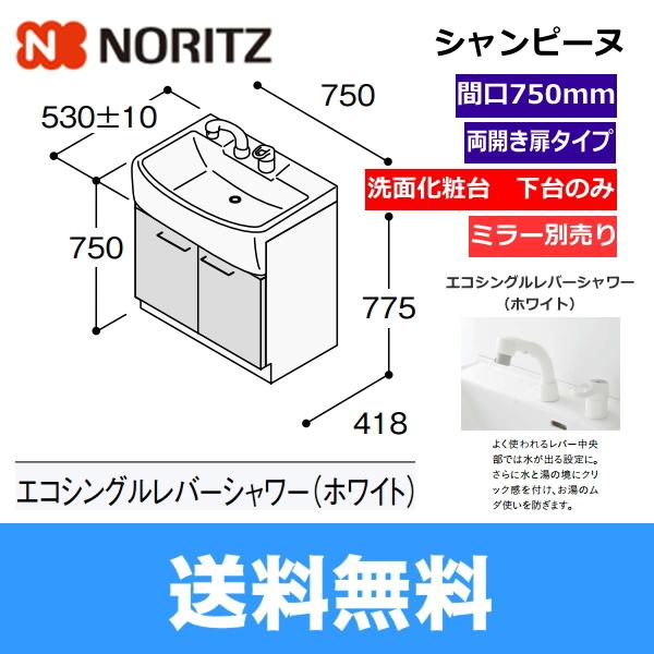 [LSAB-70B]ノーリツ[NORITZ][シャンピーヌ]洗面化粧台[下台のみ]両開き扉[間口750]【送料無料】