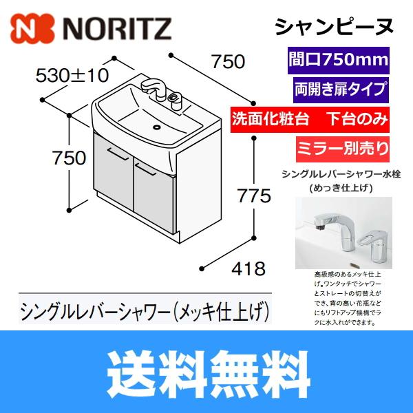 [LSAB-70C]ノーリツ[NORITZ][シャンピーヌ]洗面化粧台[下台のみ]両開き扉[間口750]【送料無料】