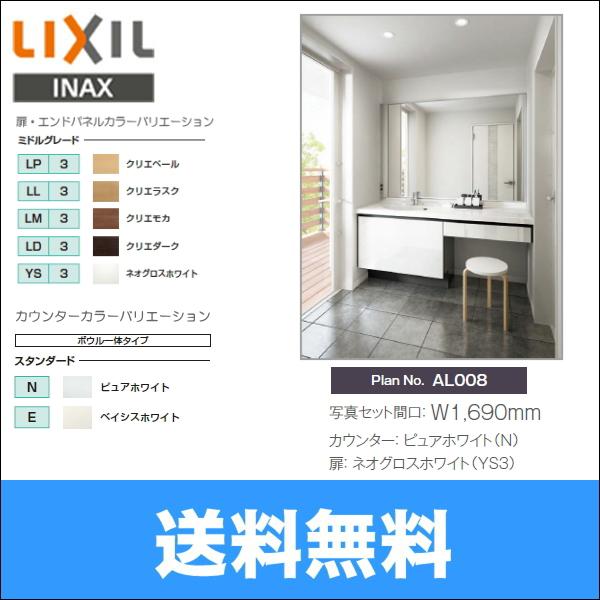 リクシル[LIXIL/INAX][LUMISIS]ルミシス洗面化粧台セットAL008[間口1690mm][仕様変更プラン]