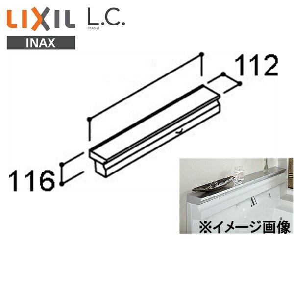 [BB-TUY(1,200)]リクシル[LIXIL/INAX][L.C.エルシィ]洗面化粧台棚ユニット[本体間口1,200mm]