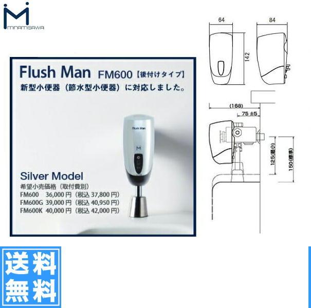 ミナミサワ[MINAMISAWA]電池式小便器用自動洗浄器FlushManフラッシュマンFM600G【送料無料】