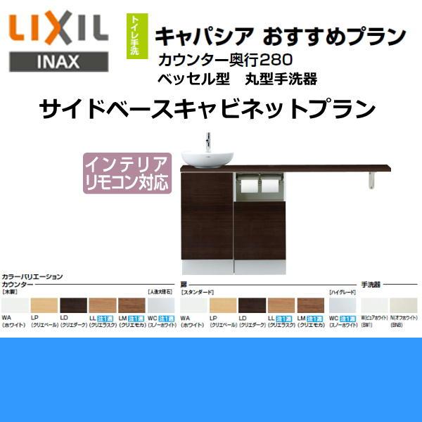[YN-ABREABKXHJX]リクシル[LIXIL/INAX]トイレ手洗い[キャパシア][奥行280mm][右仕様][壁排水]【送料無料】