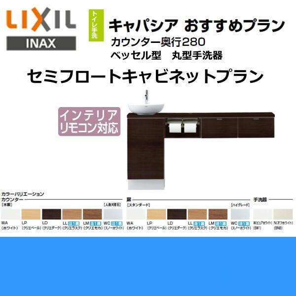 [YN-ABLEBEKXHJX]リクシル[LIXIL/INAX]トイレ手洗い[キャパシア][奥行280mm][左仕様][壁排水]【送料無料】