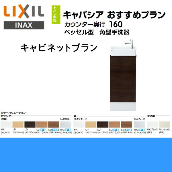 [YN-AKLAAAXXHJX]リクシル[LIXIL/INAX]トイレ手洗い[キャパシア][奥行160mm][左仕様][壁排水]【送料無料】