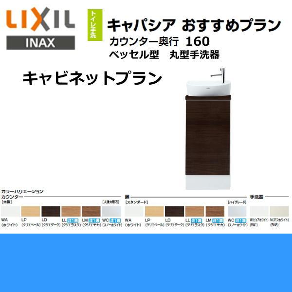 [YN-ALRAAAXXHJX]リクシル[LIXIL/INAX]トイレ手洗い[キャパシア][奥行160mm][右仕様][壁排水]【送料無料】