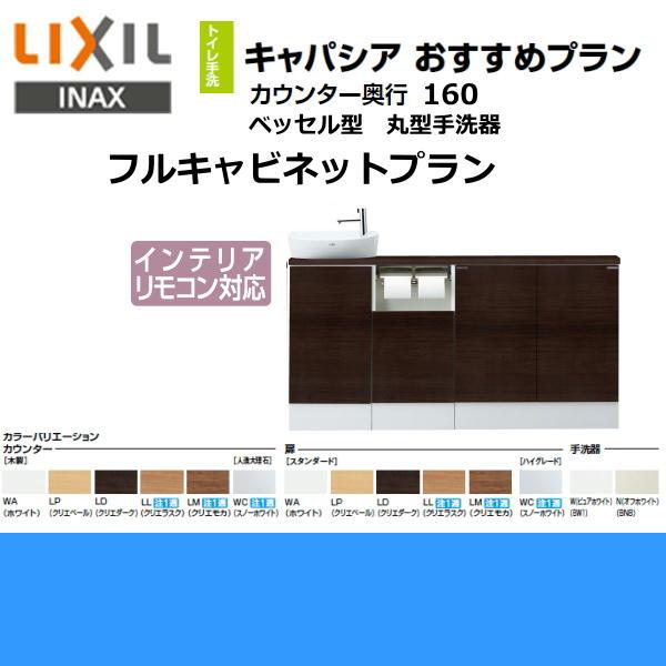 [YN-ALLEAEKXHJX]リクシル[LIXIL/INAX]トイレ手洗い[キャパシア][奥行160mm][左仕様][壁排水]【送料無料】