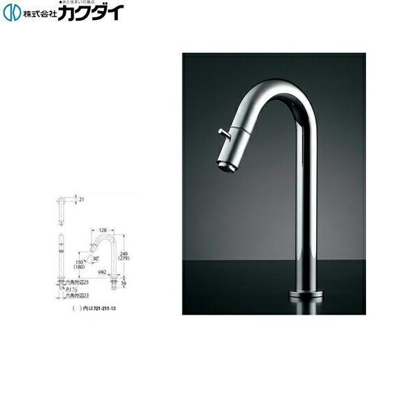 カクダイ[KAKUDAI]立水栓(トール)721-210-13【送料無料】