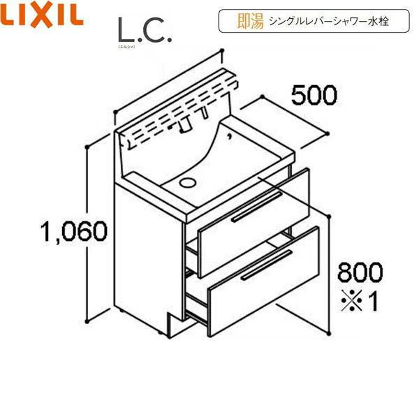 [LCY1FH-755SFY-A]リクシル[LIXIL/INAX][L.C.エルシィ]洗面化粧台化粧台本体のみ[本体間口750mm][ミドルグレード・フルスライド][送料無料]