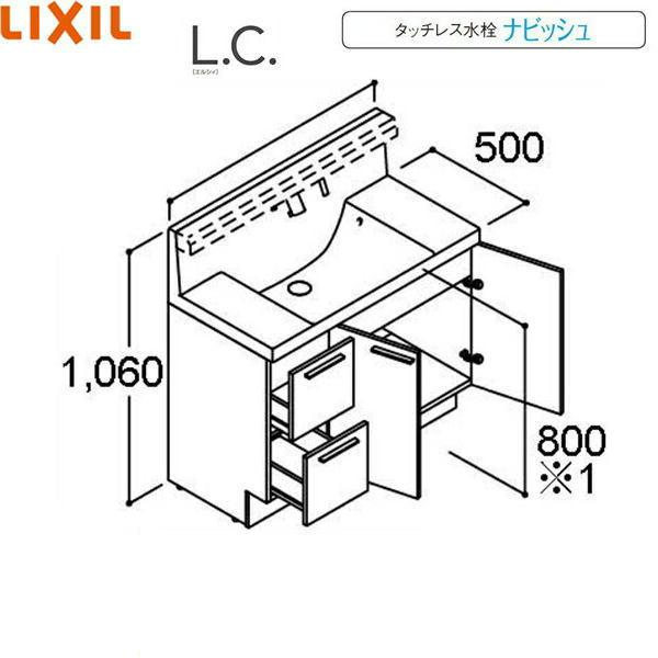 [LCY1H-1005JY-A/VP2]リクシル[LIXIL/INAX][L.C.エルシィ]洗面化粧台化粧台本体のみ[本体間口1000mm][スタンダード・引出]【送料無料】