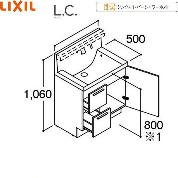 激安な [LCY1H-755SFY-A/VP2]リクシル[LIXIL/INAX][L.C.エルシィ]洗面化粧台化粧台本体のみ[本体間口750mm][スタンダード・引出][送料無料]:ハイカラン屋-木材・建築資材・設備