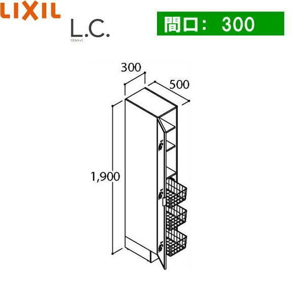 【フラッシュクーポン!5/1~5/8 AM9:59】[LCYS-305ML(R)-A]リクシル[LIXIL/INAX][L.C.エルシィ]トールキャビネット[本体間口300mm][姿見]【送料無料】