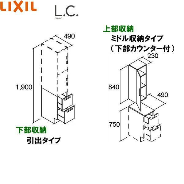 [LCYS-305HK-A]リクシル[LIXIL/INAX][L.C.エルシィ]トールキャビネット[間口300][ミドル収納・引出][ミドルグレード][送料無料]