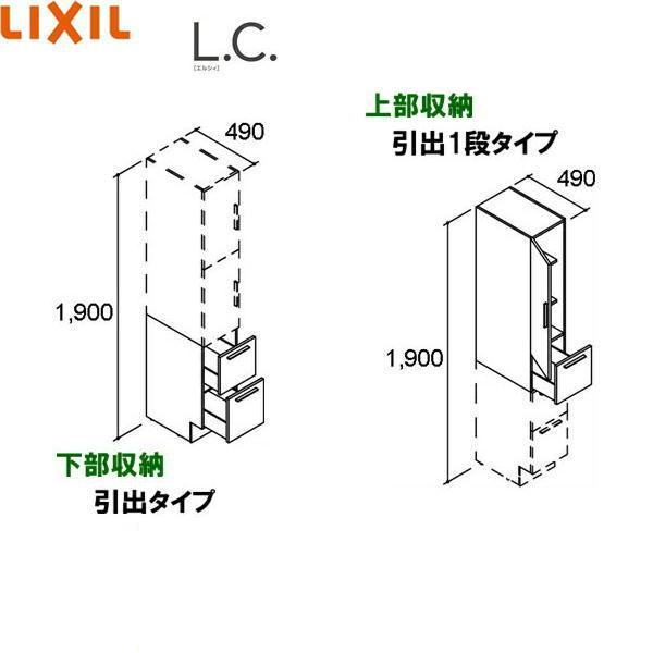 [LCYS-455HSL(R)-A/VP2]リクシル[LIXIL/INAX][L.C.エルシィ]トールキャビネット[間口450][引出1段・引出][スタンダード][送料無料]